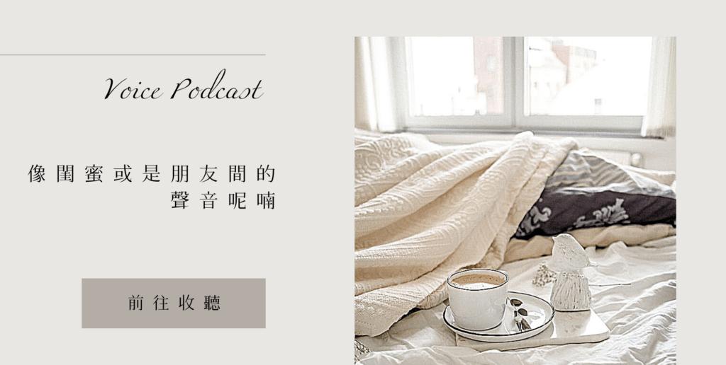 女子日常podcast節目